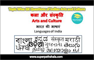 भारत की भाषाएं GK Questions Set 1