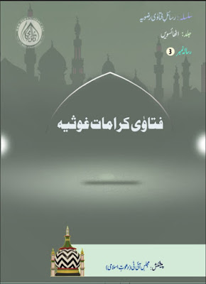 Fatawa Karamaat-e-Ghosia pdf in Urdu by Aala Hazrat
