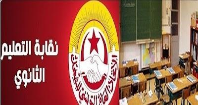مدرسو التعليم الثانوي بسوسة يهدّدون بمقاطعة الإمتحانات