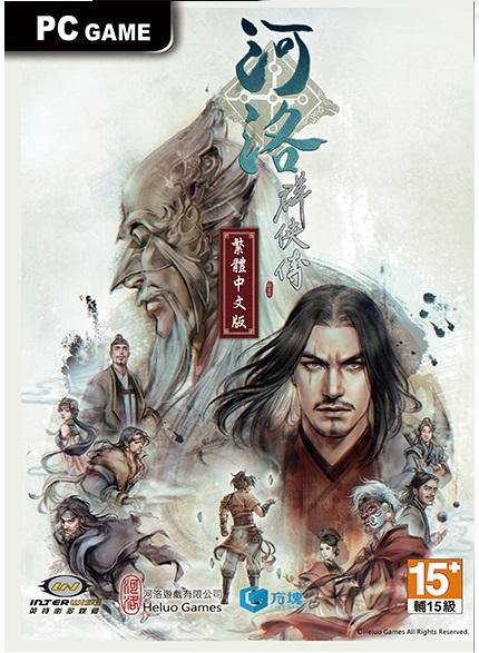 HO TU LO SHU : THE BOOKS OF DRAGON - Hà Lạc Quần Hiệp Truyện (Việt Hóa)