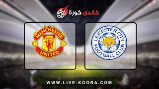 مشاهدة مباراة مانشستر يونايتد وليستر سيتي اليوم بث مباشر السبت 14-09-2019 في الدوري الانجليزي