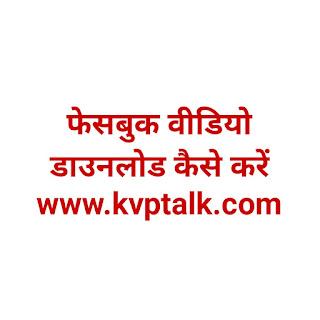 Facebook video download kaise kre