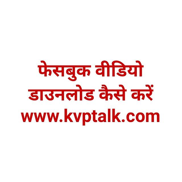 फेसबुक वीडियो डाउनलोड कैसे करे? Facebook video download kaise kre Hindi me?