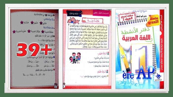 دفتر الأنشطة في اللغة العربية للسنة الأولى 1 ابتدائي