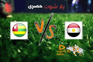 يلا شوت yalla shoot 7sry بث مباشر مباراة مصر ضد توجو لليوم 17-11-2020 فى تصفيات كأس أمم إفريقيا