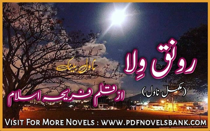 Ronaq Villa Novel by Fariha Islam Complete Pdf Download