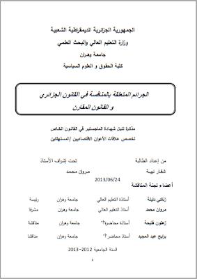 مذكرة ماجستير: الجرائم المتعلقة بالمنافسة في القانون الجزائري والقانون المقارن PDF