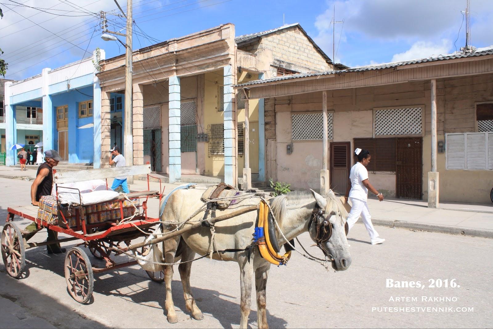 Гужевой транспорт в городе на Кубе