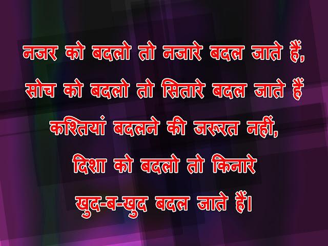 motivational hindi photo