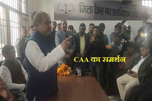 union-minister-narendra-tomer-faridabad-tax-bar-association-support-caa
