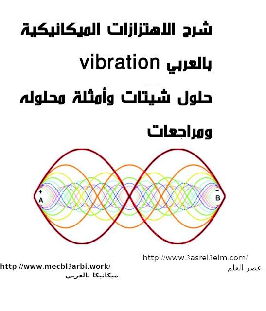 شرح مادة الاهتزازات الميكانيكية بالعربي vibration pdf