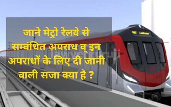 some important section and offence related to metro railway operation and maintenance act 2002 मेट्रो रेलवे से सम्बंधित अपराध व् इन अपराधों के लिए दी जानी वाली सजा क्या है ?