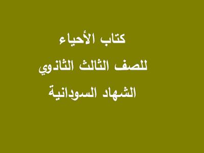 تحميل كتاب الاحياء للصف الثالث ثانوي السودان