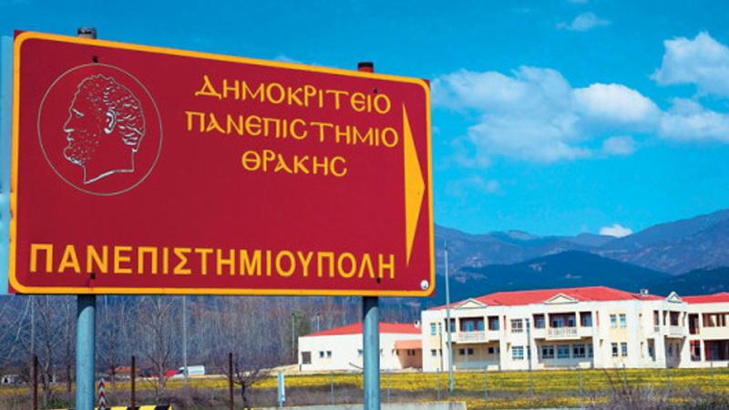 Νέα Τμήματα στο Δημοκρίτειο Πανεπιστήμιο Θράκης