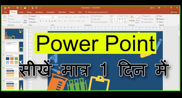 Powerpoint Online सीखे 1 दिन में
