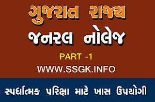 GUJARAT GENERAL KNOWLEDGE PART-1 PDF FILES