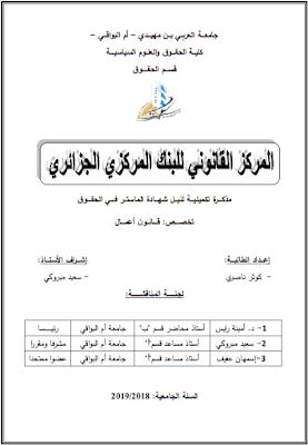 مذكرة ماستر: المركز القانوني للبنك المركزي الجزائري PDF