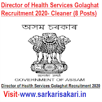 Director of Health Services Golaghat Recruitment 2020- Cleaner (8 Posts)