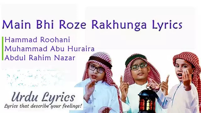 Main Bhi Roze Rakhunga Ya Allah Toufeeq De Lyrics - Beautiful Urdu Naat