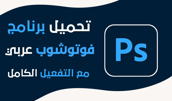 تحميل برنامج الفوتوشوب الجديد / photoshop cc 2020 للكمبيوتر