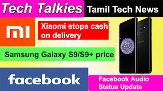 Facebook audio staus update,Facebook voice status update,fb new update 2018,samsung galaxy s9/s9+,samsung   galaxy s9/s9+ price in india,samsung galaxy s9/s9+ review in tamil,xiaomi flash sale,Xiaomi stops cash on delivery