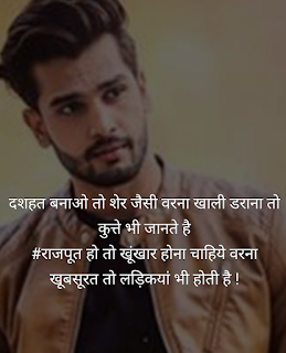 Rajput Status whatsapp DP images share