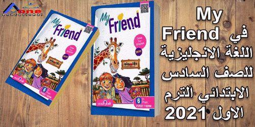 تحميل كتاب My Friend في اللغة الانجليزية للصف السادس الابتدائي الترم الاول 2021