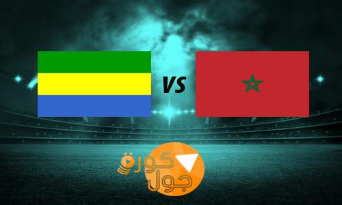 مباراة المغرب والجابون