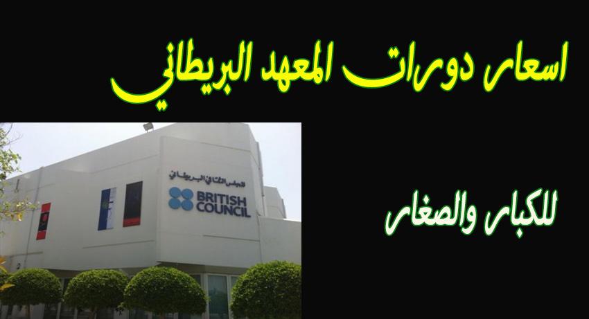 أسعار الكورسات في المعهد البريطاني في مصر 2021