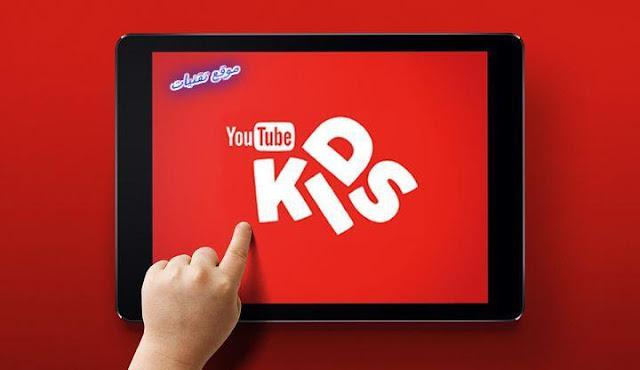 تنزيل تطبيق YouTube Kids يوتيوب الاطفال الامن تماما الان متاح للتحميل