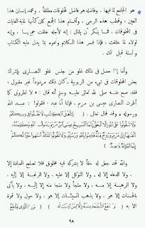 Imam Besar Wahabi Akui Kebenaran Nur Muhammad wahabi