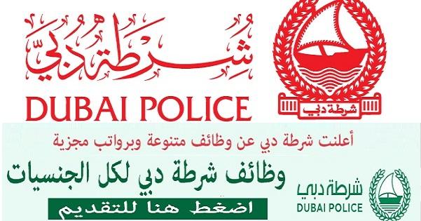 وظائف شرطة دبي 2018 - وظائف حكومية للمواطنين وغير المواطنين