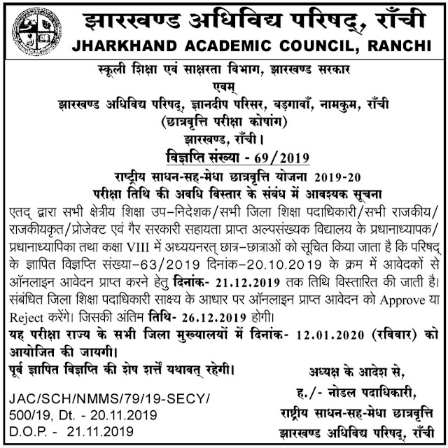 NMMS APPLY DATE EXTENDED