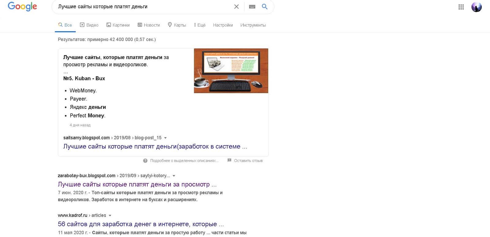 google-featured-snippets-luchshie-sajty-kotorye-platyat-dengi