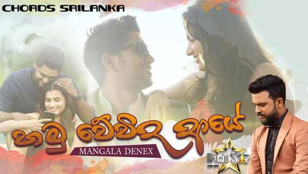 Kandulu Walin (Hamu Wewida Aaye) - Mangala Denex