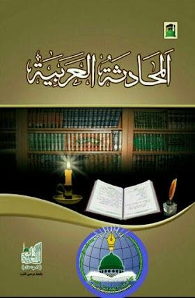 al mahadsa tul arabia pdf لمحادثة العربیة