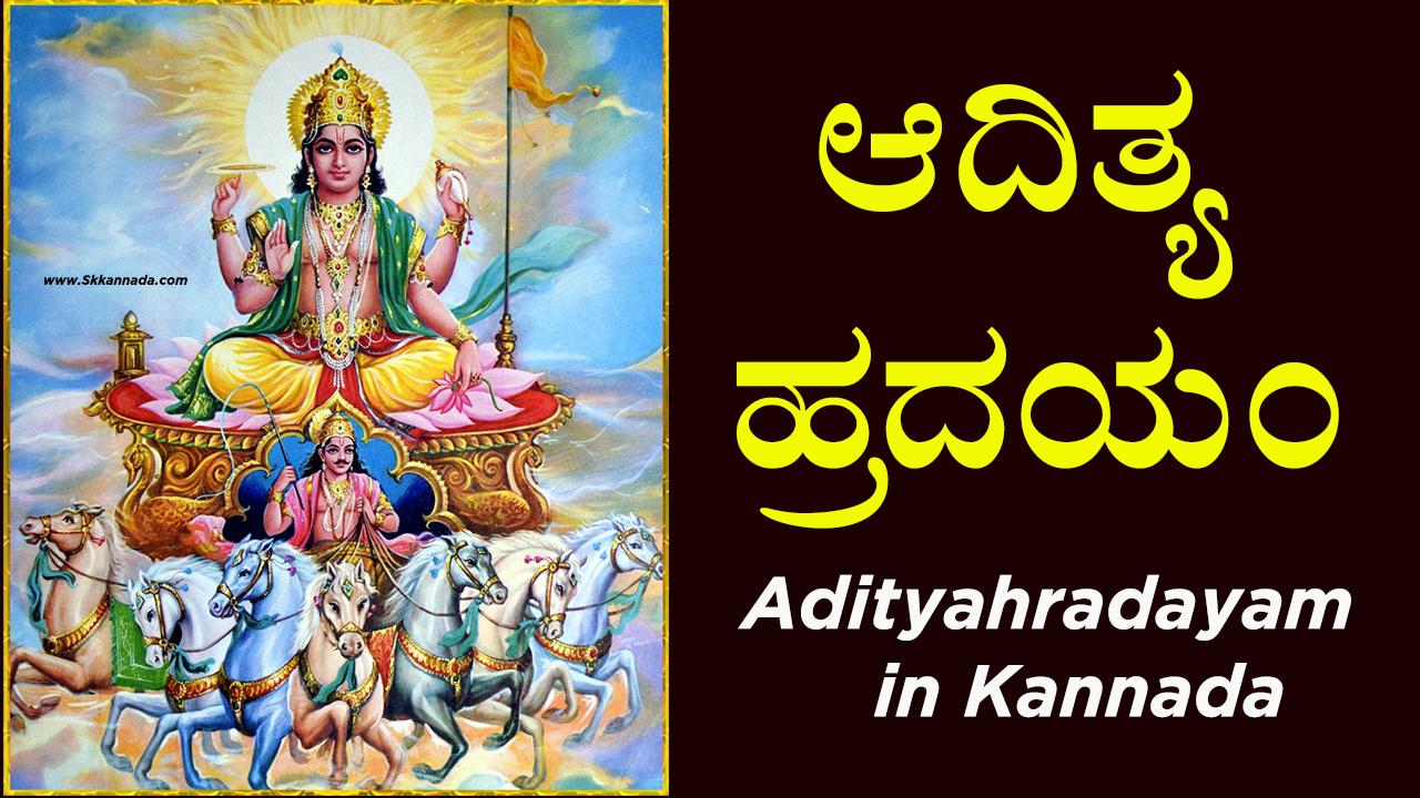 ಆದಿತ್ಯ ಹ್ರದಯಂ - Adityahradayam in Kannada