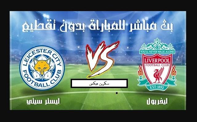مباراة ليفربول ضد ليستر سيتي بث مباشر