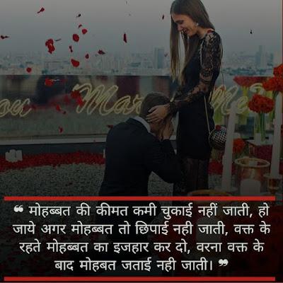 Propose shayari 2021- Happy Propose Day Shayari in Hindi