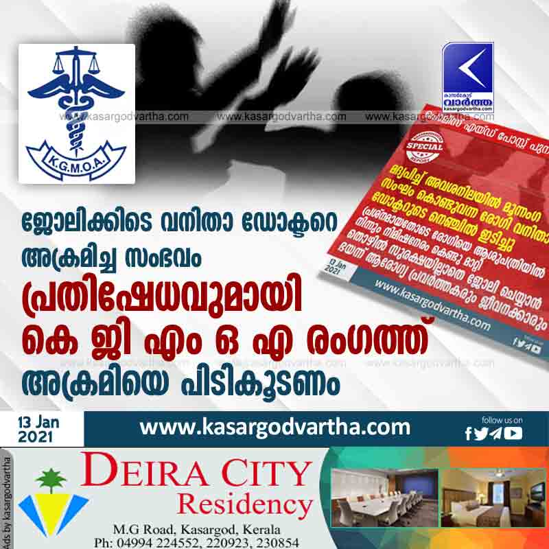 Kerala, News, Kasaragod, General-hospital, Hospital, Doctor, Attack, KGMO, Accused, Police, Top-Headlines, Assault on a female doctor on duty; KGMOA protests; The perpetrator must be caught.