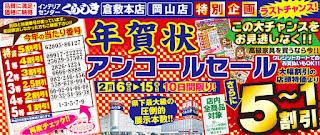http://www.kurashikikagu.com/leaflet/index.html