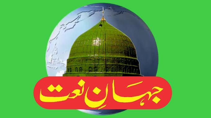 تہنیت بحضور شیخ الاسلام الشاہ مفتی سید مدنی میاں اشرفی الجیلانی حفظہ اللہ تعالیٰ