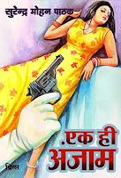समीक्षा: एक ही अंजाम - सुरेन्द्र मोहन पाठक