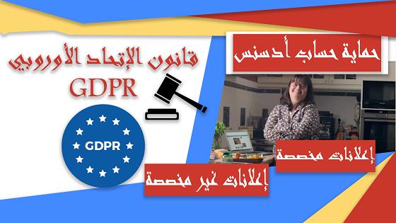 الفرق بين الإعلانات المخصصة والغير المخصصة أدسنس قانون GDPR