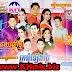 [Album] RHM CD Vol 581 | Khmer Happy New Year 2017