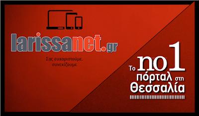 To larissanet.gr επιστρέφει τα χρήματα της λίστας Πέτσα...