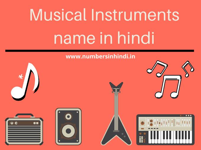 Musical instruments names and information with pictures - म्यूजिकल इंस्ट्रूमेंट्स के नाम हिंदी में