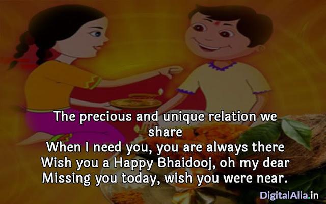 bhai dooj greetings sms