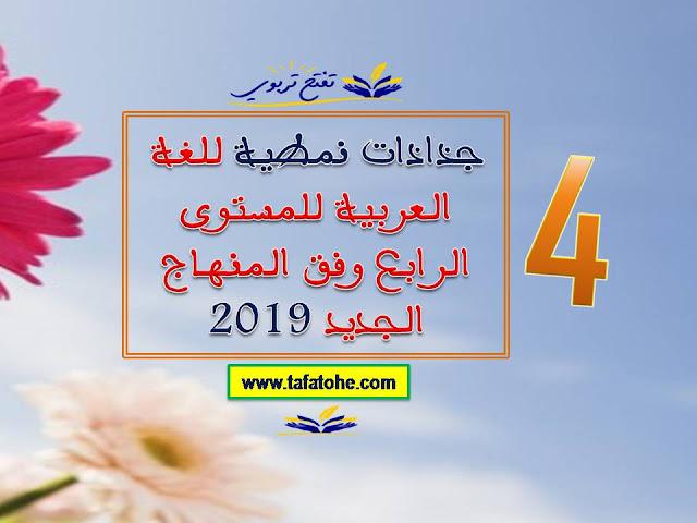جذاذات نمطية للغة العربية للمستوى الرابع وفق المنهاج الجديد