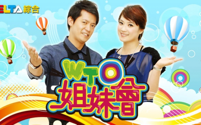 WTO姐妹會 Sister Show